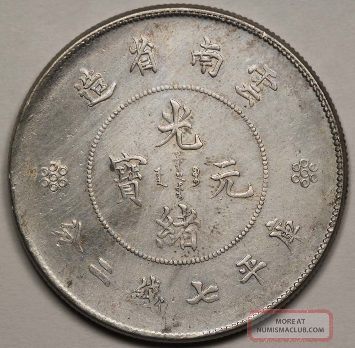 1911 China Yunnan 1 Dollar Silver Dragon Coin L Amp M 421 Y