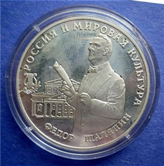 1993 Russia - 3 Roubles - Fedor Shalyapin - Proof Silver Ruble - 1.  0 Oz - Y 451 photo