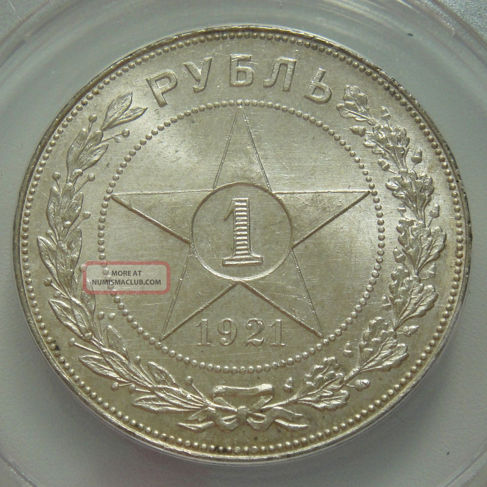 Russia Rouble 1921 Rsfsr / Russian Ruble Silver Coin Anacs Ms63 Lustrous Russia photo