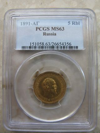 1891 Russia Alexander Iii Gold 5 Rouble Pcgs Ms 63 photo
