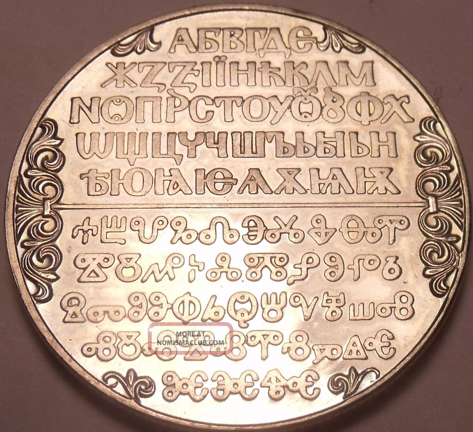 Large Proof Bulgaria 1981 2 Leva Cyrillic Alphabet Fantastic Coins: World photo