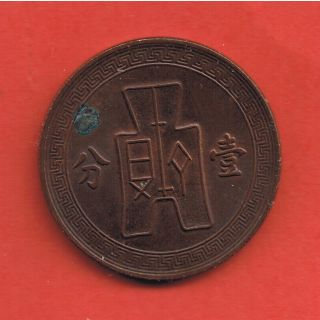 1937 (year 26) China1 Fen,  Taiwan 1 Cent,  Chinese Cent,  Chinese Penny photo