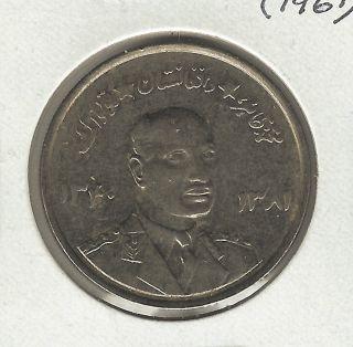 Afghanistan 5 Afghanis,  1961 photo