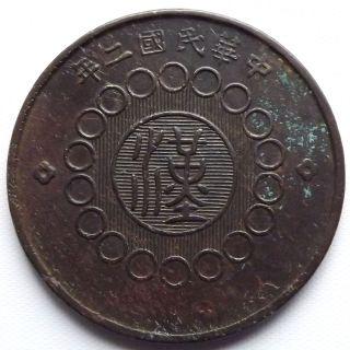 "1913 China Roc Sze - Chuen Province 100 Cash Copper Coin Rare 四川銅幣""漢"" - Y - 401 photo"