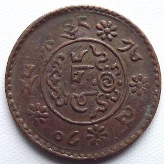 1932 - 1938 China Tibet 1 Sho Copper Coin Rare 西藏新雪康 銅幣 - Y - 409 photo