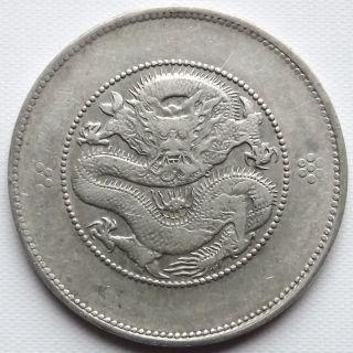 China Yun Nan 50 Cash Silver Coin Dragon 雲南省造 光緒元寶 庫平三錢六分 - Y - 413 photo