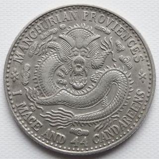 China Manchurian Provinces 20 Cash Silver Coin 東三省造 庫平一錢四分四厘 大角龍 - Y - 414 photo