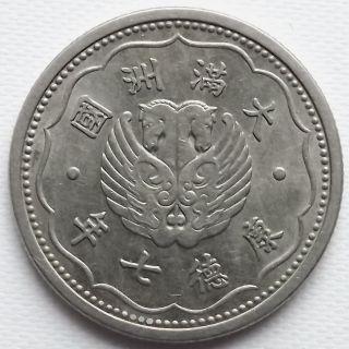 1940 China Manchukuo 10 Cents Nickel Coin Very Rare 大满洲国 康德七年 壹角 - Y - 419 photo