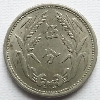 1937 China Roc 26 Year 5 Cent Copper Coin 冀東政府 伍分 - Y - 421 photo