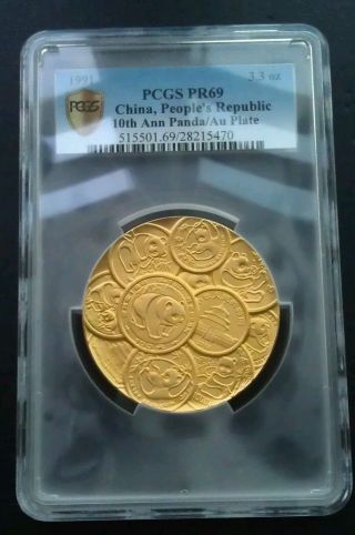 1991 China Shanghai Panda 10th Anniv Gold Gilt Brass Medal 60.  00mm Pcgs69 photo