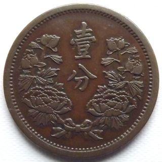 China Manchukuo 1 Cent Copper Coin Very Rare Kt 5 大满洲国 壹分 銅幣 - Y - 429 photo