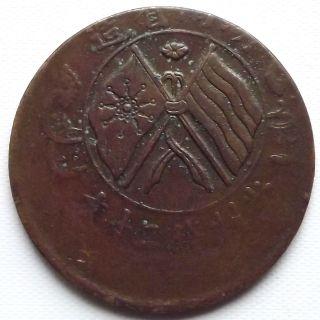 China Roc Hu - Nan Province 20 Cash Copper Coin Rare Errors Off - Center Y - 431 photo