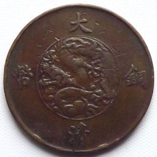 1911 China Qing Dynasty 10 Cash Copper Coin Rare 宣統三年 十文 大清銅幣 - Y - 432 photo