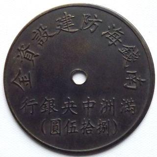 China Manchukuo Southern Coastal Line Construction Funds 85 Yuan Very Rare Y - 436 photo