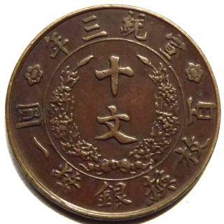 1911 China Qing Dynasty 10 Cash Copper Coin Rare 宣統三年 十文 大清銅幣 - Y - 311 photo