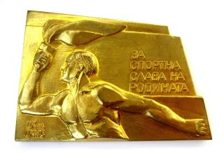 Sports Glory Of The Motherland Old Bulgarian Medal Plaque Olympic Torch photo