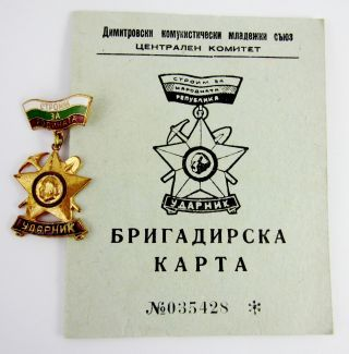 Bulgarian Young Communist Union Consruction Battalion Awarded Medal Stricer+doc. photo