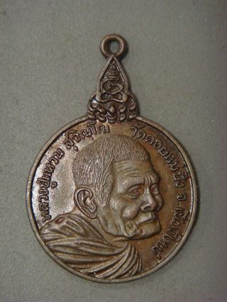Buddhist Temple Token - Buddhist Monk With Short Hair photo