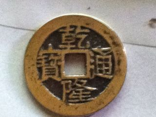 Rare 1736 - 95 China Coin From Ch ' Ien Dynasty Yunnan Province photo