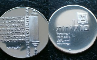 Israel / 1974 - 10 Lirot / Silver Coin photo