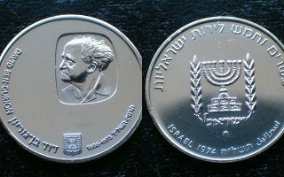 Israel / 1974 - 25 Lirot / David Ben Gurion / Silver Coin photo