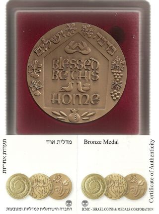 Israel 1994 Blessed Be This Home State Medal 140gr 70mm Bronze +case+coa photo