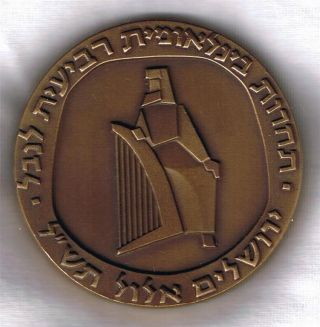 Israel 1970 4th Harp Competition Official Award Medal 59mm 100g Bronze photo