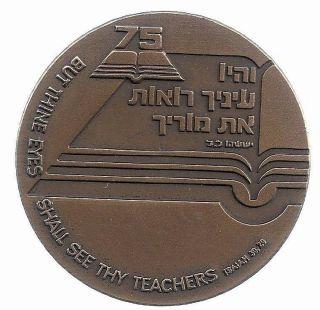 1978 Israel Teachers Union 75th Jubilee Medal 59mm 98gr Bronze,  1485 Minted photo