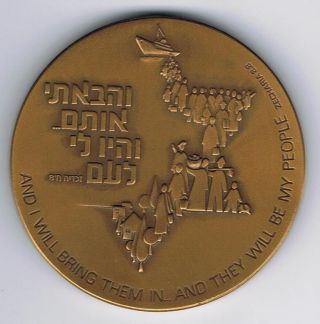 Israel 1979 Jewish Agency For Israel Jubilee State Medal 59mm 96gr Tombac photo