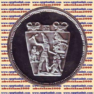 1993 Egypt Egipto Silver 5 Pound Proof CoinsÄgypten Silbermünzen,  Narmar Km 742 photo