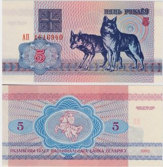 Belarus Wolf Note 5 Rublei 1992 P - 4 Unc Banknote Europe photo