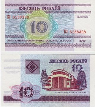 Belarus 10 Rublei P - 23 2000 Banknote Unc Europe photo