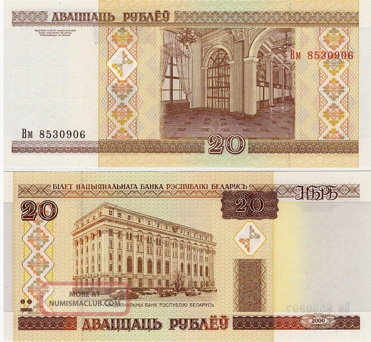 2000 г год беларусь стоимость банкнот бумажных