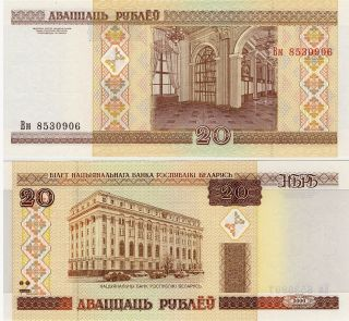 Belarus 20 Rublei P - 24 2000 Banknote Unc Europe photo