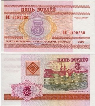 Belarus 5 Rublei P - 22 2000 Banknote Unc Europe photo