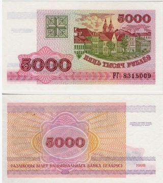 Belarus 5000 Rublei P - 17,  1998 Banknote Unc Europe photo