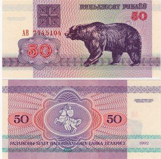 Belarus Bear Note 50 Rublei 1992 P - 7 Unc Banknote Europe photo
