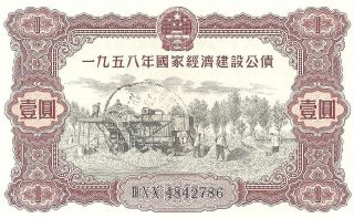 China 1958 National Economic Construction Bond Gem Uncirculated One Bond photo