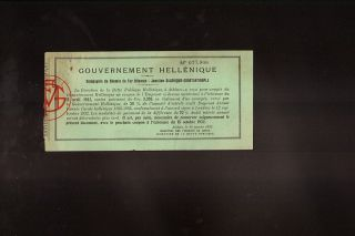 Greece Gouvernement Hellenique Cdf Ottoman Jonction Salonique Constantinople photo