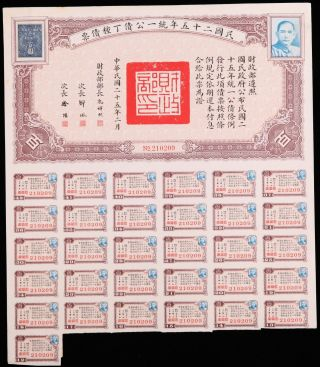 Republic Of China $100 Unification Bond 1936 Type Iv Uncancelled With 31 Coupons photo