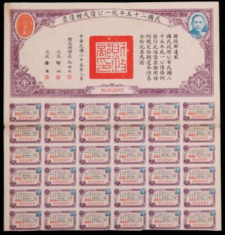 Republic Of China $1000 Unification Bond 1936 Type V Uncancelled With 36 Coupons photo