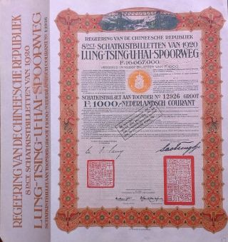 China Chinese 1920 Lung Tsing U Hai Railway Spoorweg 1000 Franc Unc Bond Loan photo