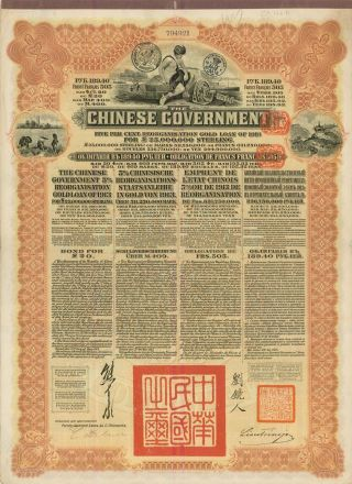 China Chinese 1913 Rab Reorganisation 189.  4 Roubles Gold Bond Loan Stock photo