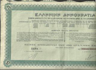 Greece 1929 Loan ΕΘΝΙΚΟΝ ΔΑΝΕΙΟΝ 6% ΔΙ ' ΑΠΟΖΗΜΙΩΣΙΝ ΤΩΝ ΥΠ.  ΖΗΜΙΑΣ ΕΚ ΤΟΥ ΠΟΛΕΜΟΥ photo