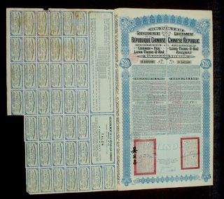 Chinese 5% Lung Tsing U - Hai 20 P.  Sterling Bond 1913 Uncancelled + Coupon Sheet photo