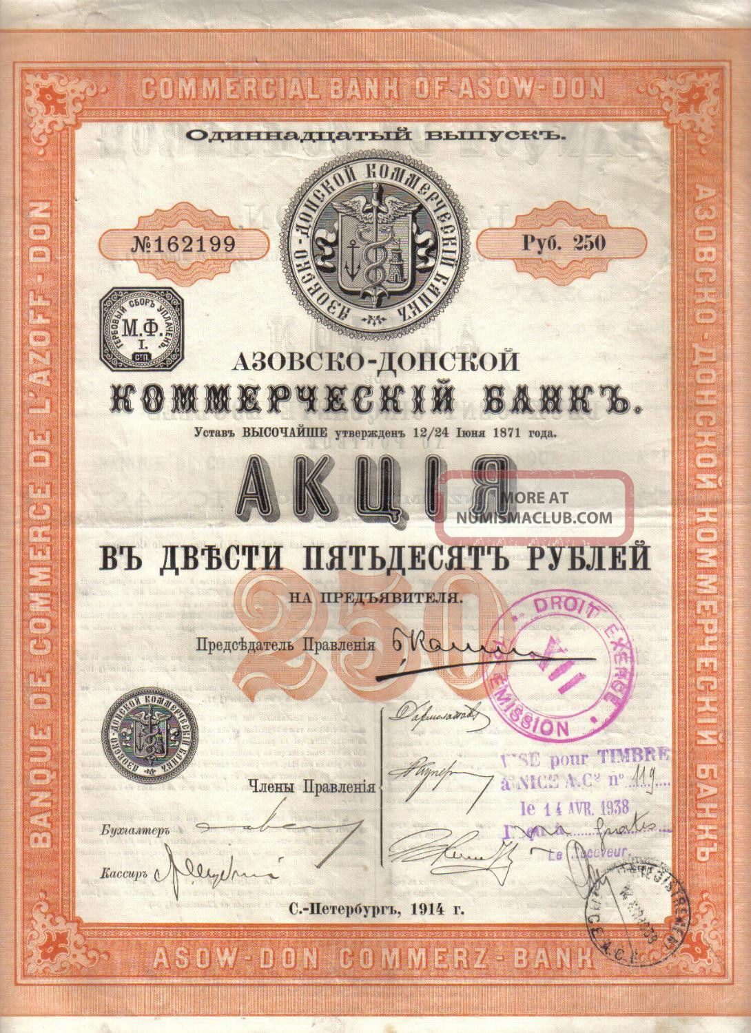 Russia Bond 1914 Commercial Bank Azov Don 250 Roubles Serie 11 Coupons World photo