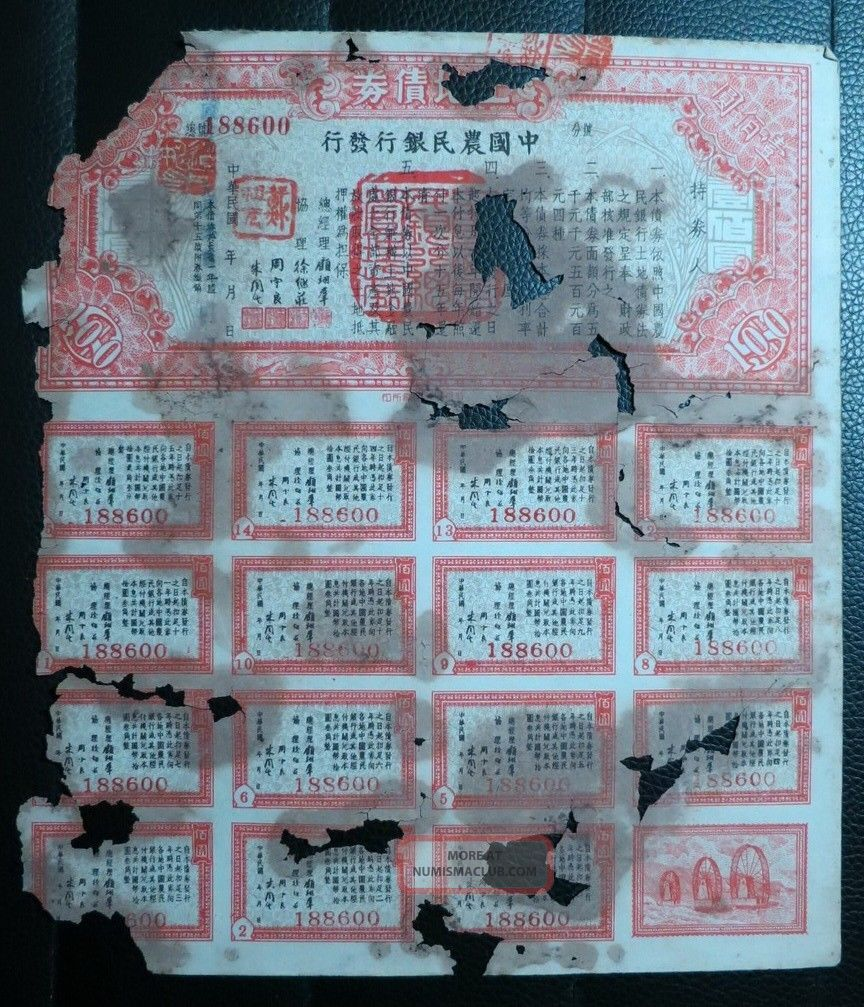 1946 China Land Bond,  $100 With Full Coupons,  Poor Stocks & Bonds, Scripophily photo