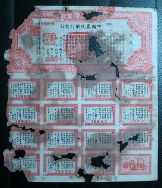 1946 China Land Bond,  $100 With Full Coupons,  Poor photo