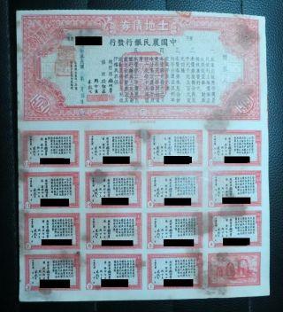 1946 China Land Bond,  $100 With Full Coupons photo