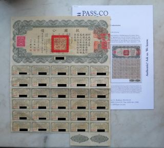 China 1937 Liberty Bond $1000 With Pass - Co,  30 Coupons photo